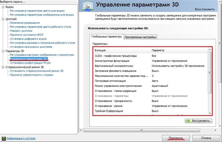 установка драйверов видеокарты nvidia фото 3